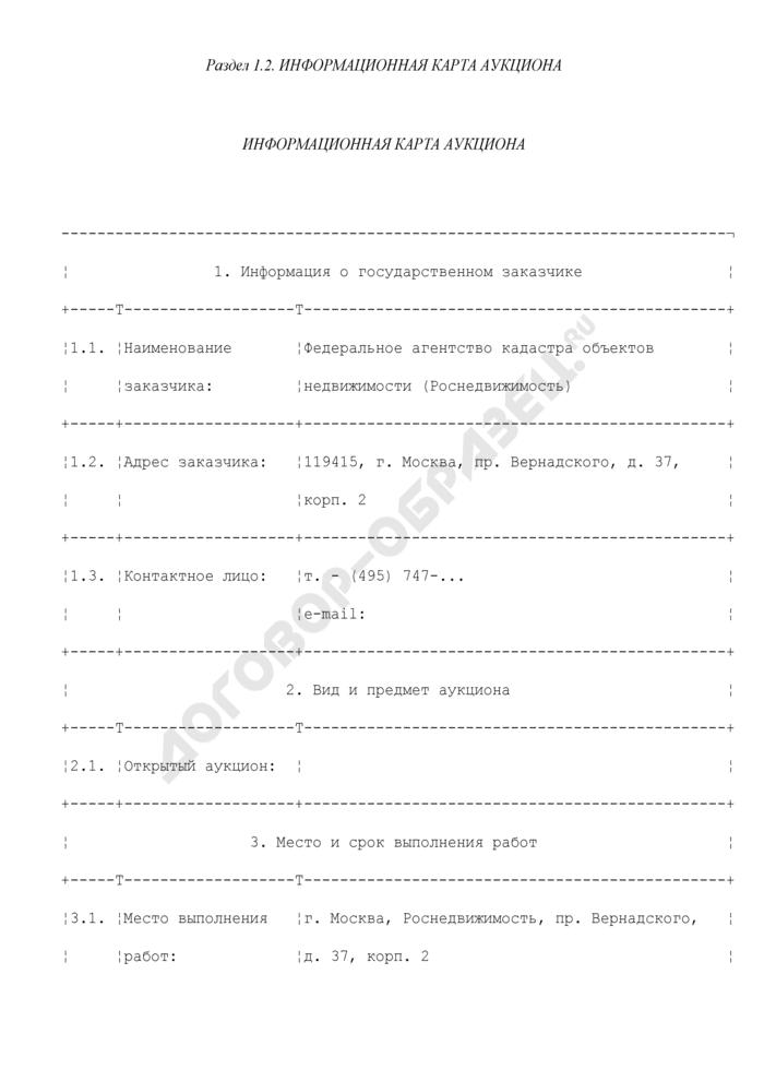 Информационная карта аукциона на право заключения государственного контракта. Страница 1