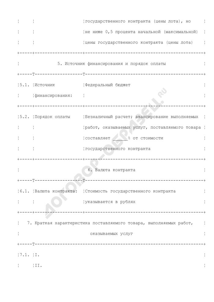 Информационная карта аукциона на право заключения государственного контракта. Страница 3