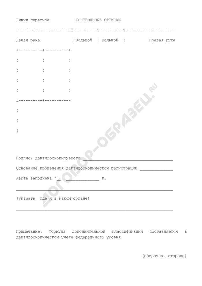Дактилоскопическая карта добровольной государственной дактилоскопической регистрации граждан Российской Федерации, прошедших добровольную государственную дактилоскопическую регистрацию в органах внутренних дел по месту жительства. Страница 3