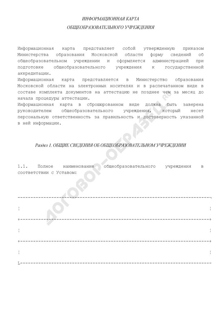 Информационная карта общеобразовательного учреждения Московской области. Страница 1