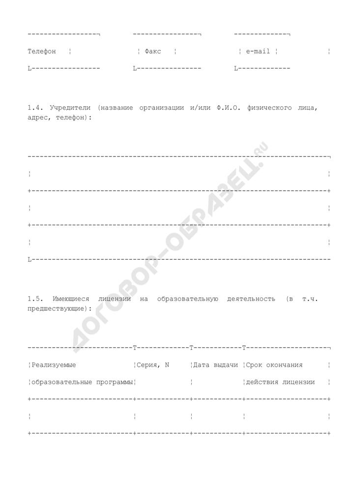 Информационная карта общеобразовательного учреждения Московской области. Страница 3
