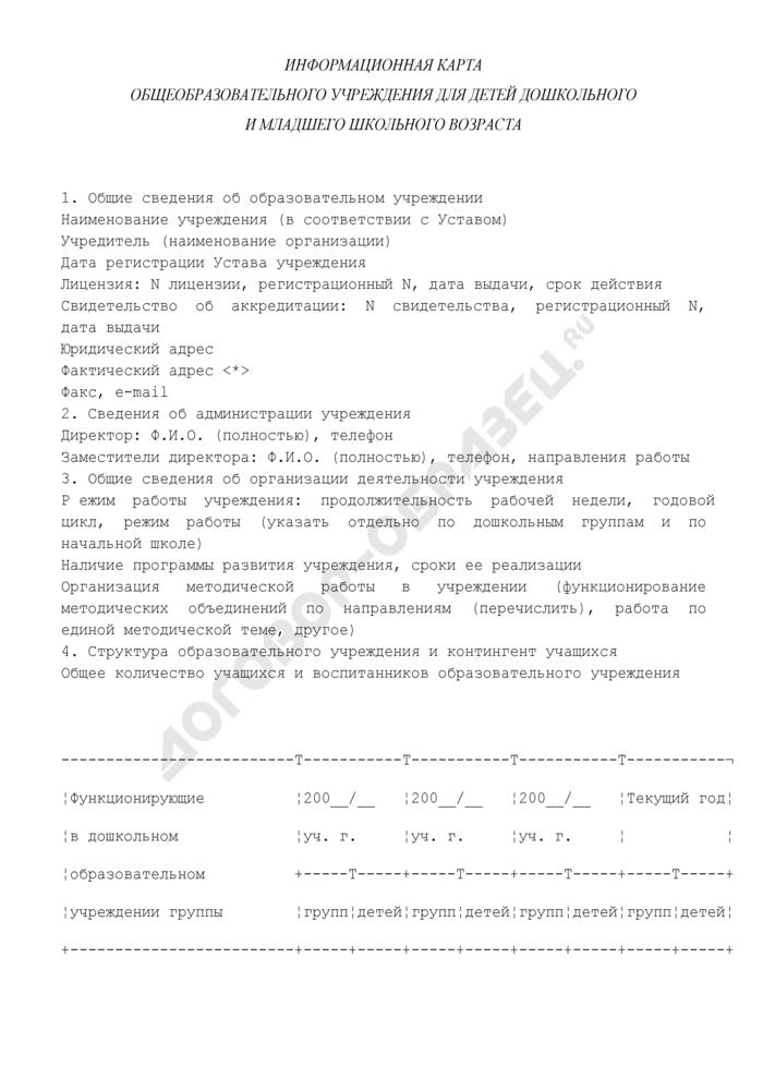 Информационная карта общеобразовательного учреждения для детей дошкольного и младшего школьного возраста Московской области. Страница 1