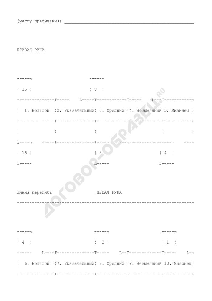 Дактилоскопическая карта сотрудника органов безопасности. Страница 2