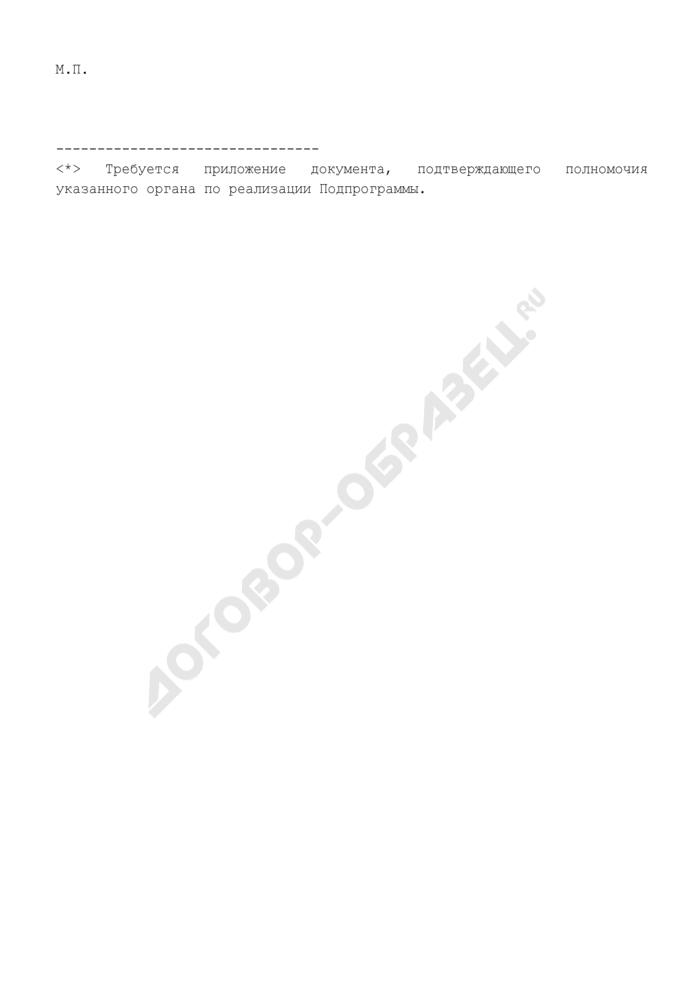 Информационная карта субъекта Российской Федерации. Страница 3