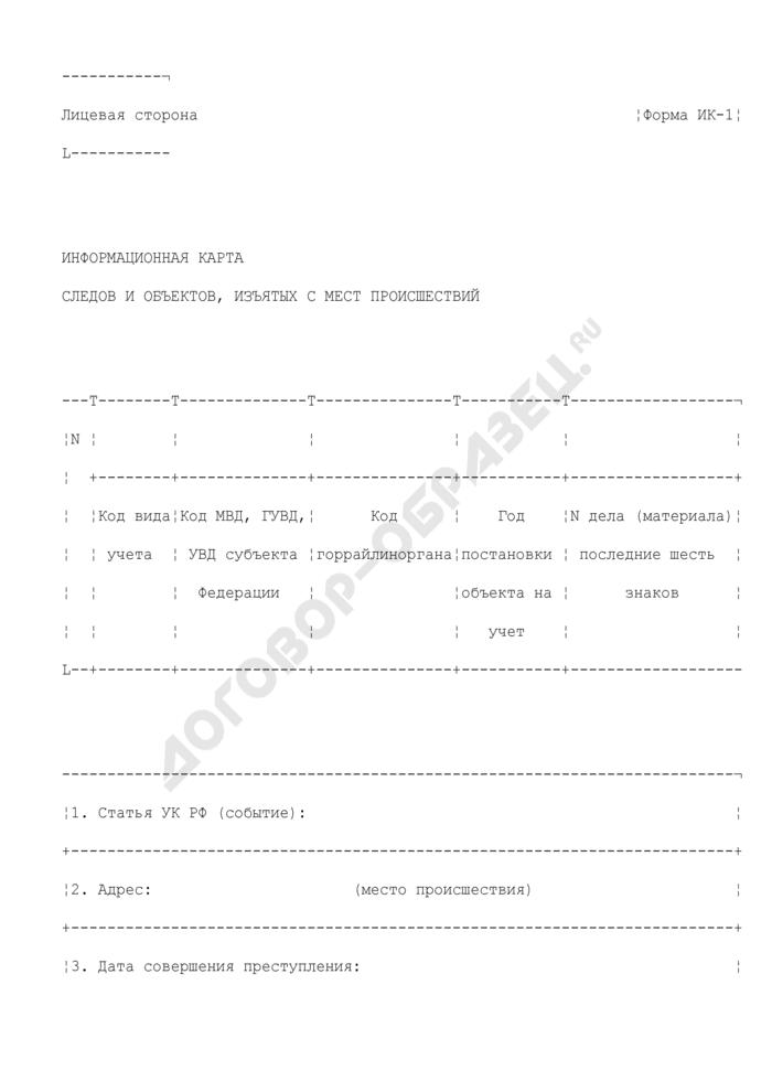 Информационная карта следов и объектов, изъятых с мест происшествий. Форма N ик-1. Страница 1