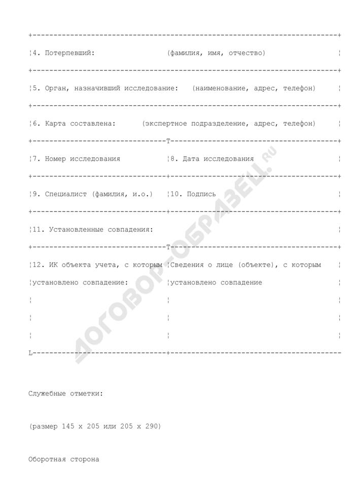 Информационная карта следов и объектов, изъятых с мест происшествий. Форма N ик-1. Страница 2