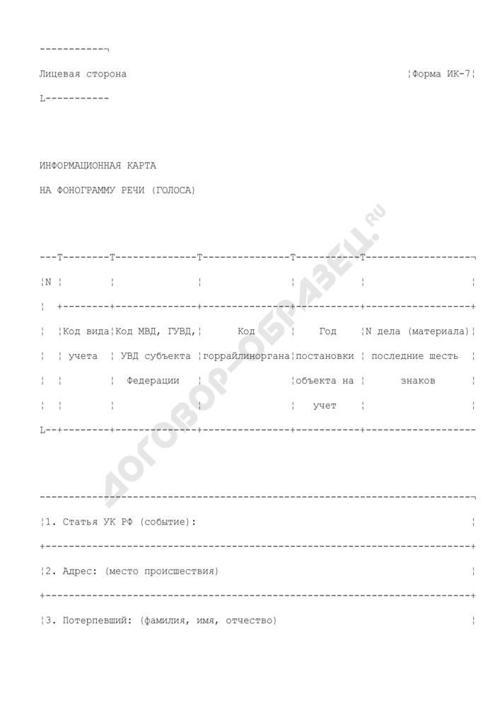 Информационная карта на фонограмму речи (голоса). Форма N ик-7. Страница 1