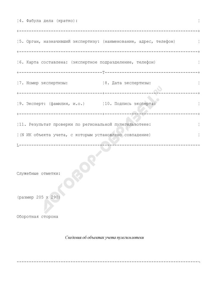 Информационная карта на пули, гильзы, патроны со следами оружия, изъятия с мест происшествий. Форма N ик-10. Страница 2