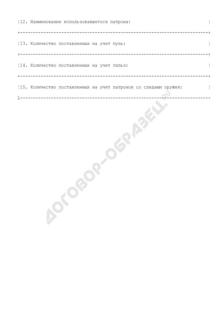 Информационная карта на пули, гильзы, патроны со следами оружия, изъятия с мест происшествий. Форма N ик-10. Страница 3