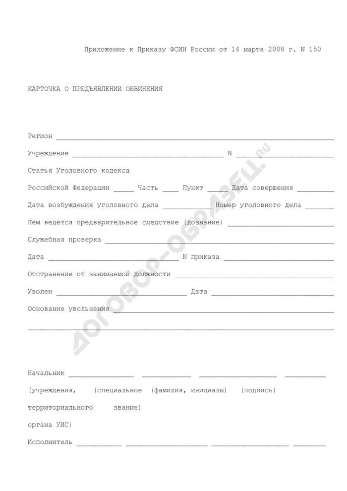 Карточка о предъявлении обвинения. Страница 1
