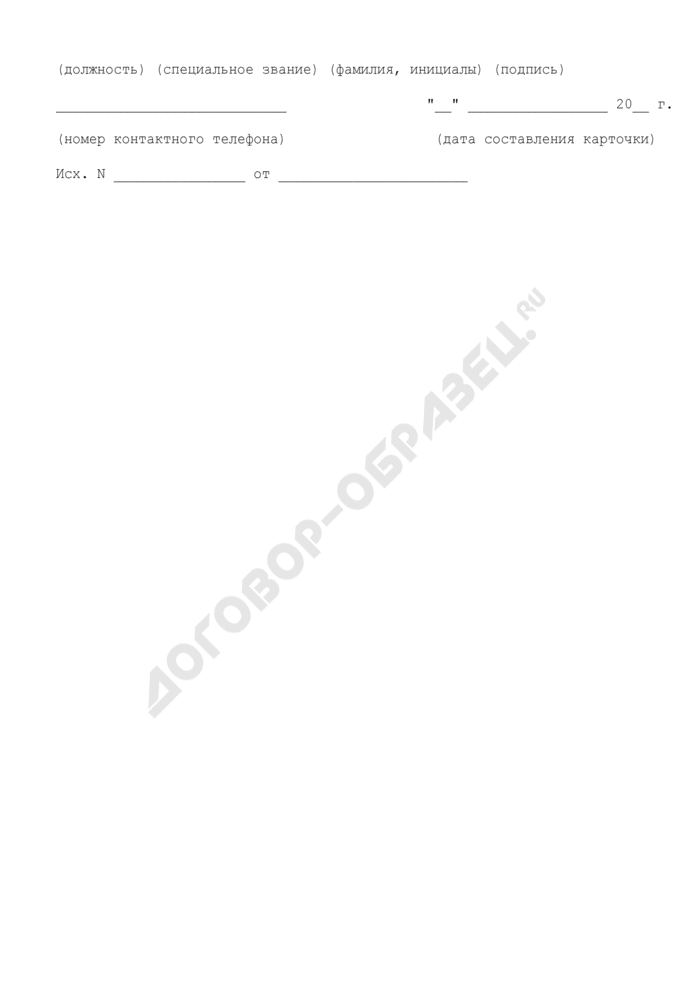 Карточка о предъявлении обвинения. Страница 2