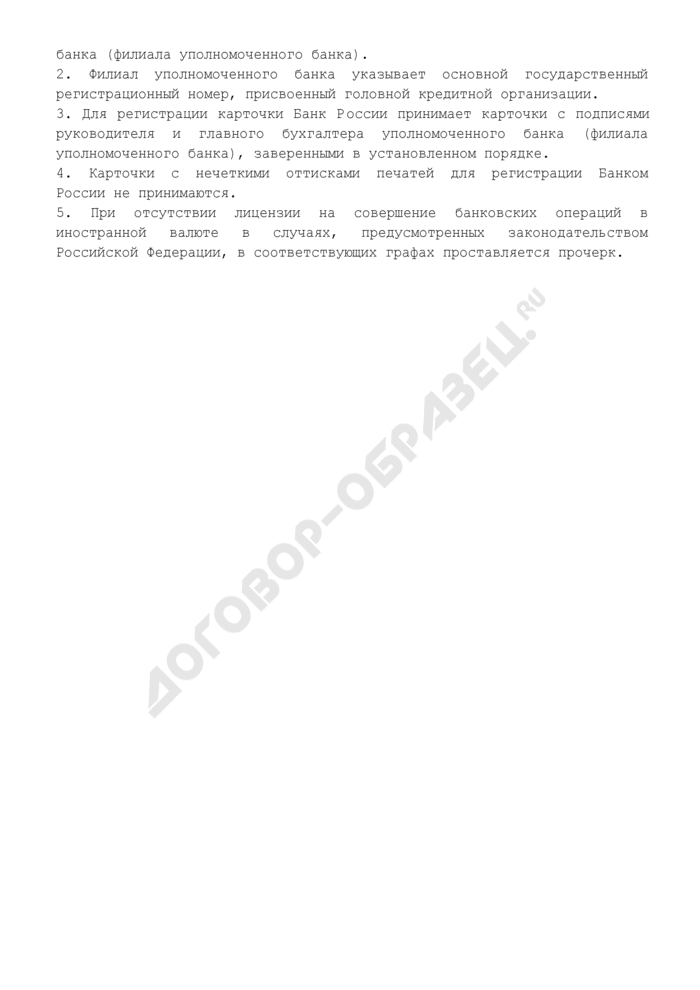 Карточка образцов оттисков печатей, используемых для целей валютного контроля. Страница 3