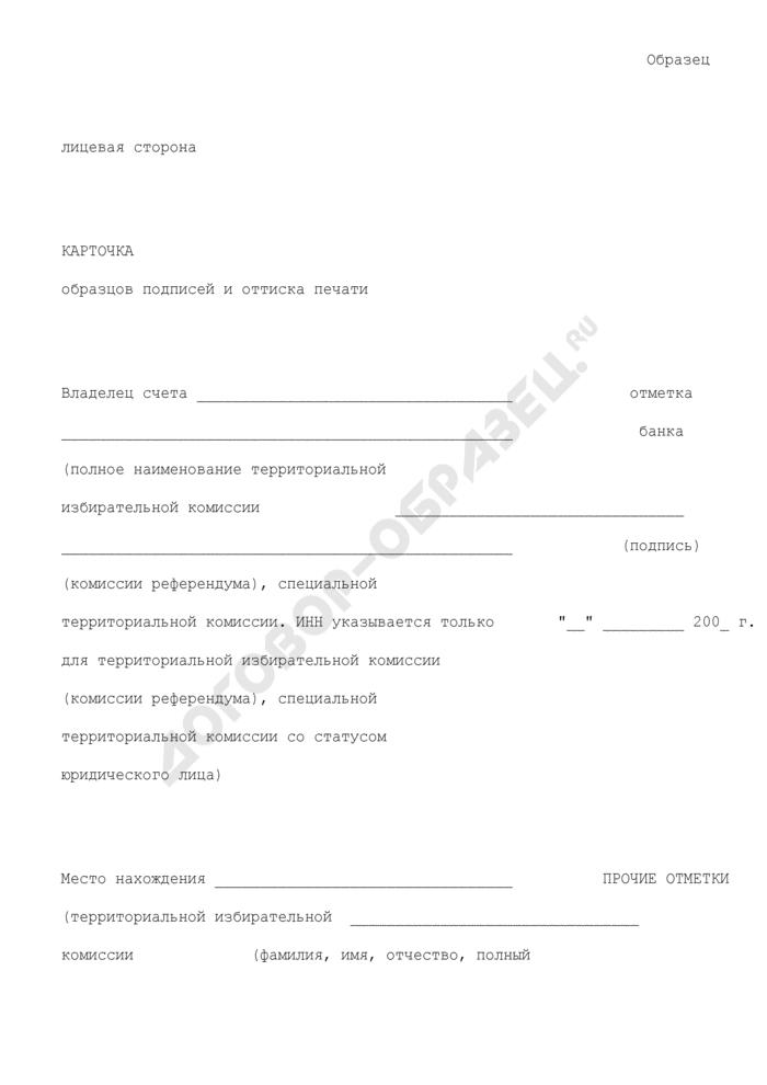 Карточка образцов подписей и оттиска печати территориальной избирательной комиссии (комиссии референдума), специальной избирательной комиссии (образец). Страница 1