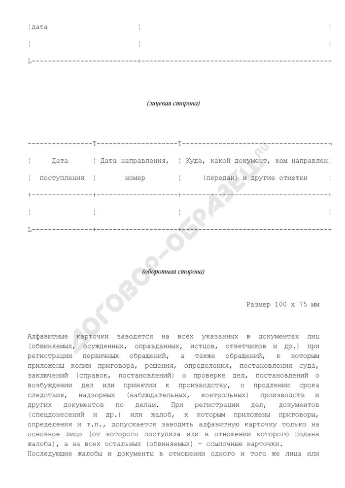 Алфавитная карточка на лицо, по делу (в отношении) которого поступило обращение в органы прокуратуры Российской Федерации. Страница 2