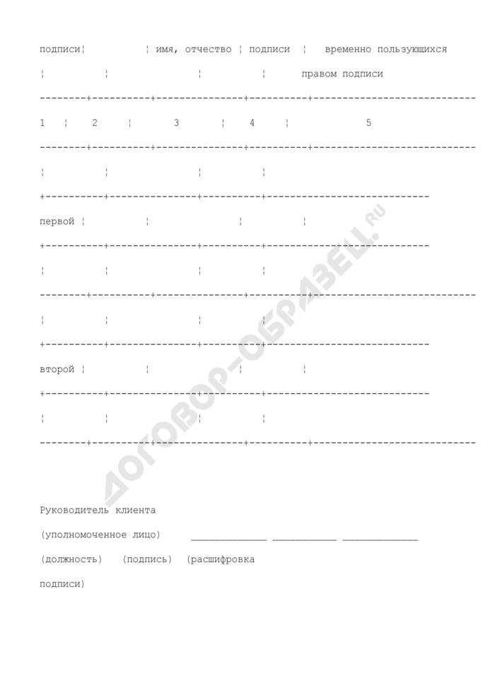 Карточка образцов подписей к лицевым счетам Федерального казначейства. Страница 3