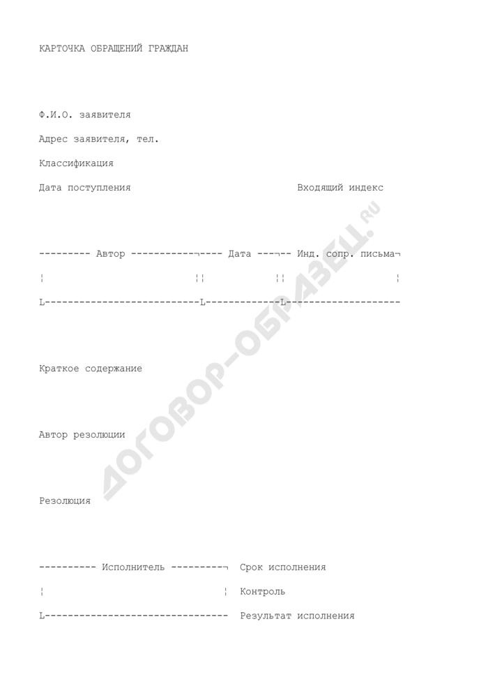 Карточка обращений граждан в Миграционную службу г. Москвы. Страница 1
