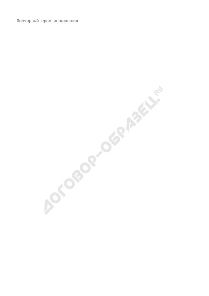 Карточка обращений граждан в Миграционную службу г. Москвы. Страница 2