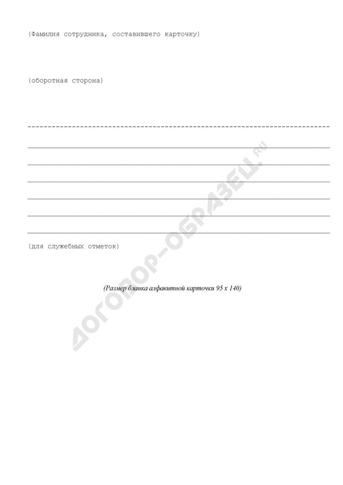 Алфавитная карточка на прошедшего обязательную государственную дактилоскопическую регистрацию. Страница 2