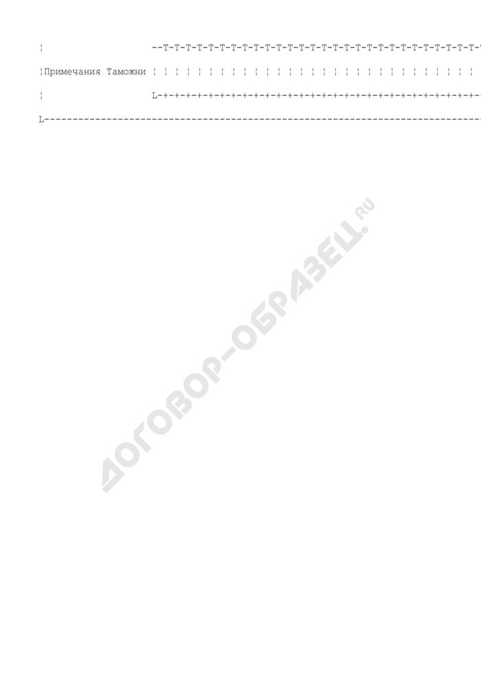 Карточка платежа (КПЛ), содержащий сведения о платежах в иностранной валюте или в валюте Российской Федерации в счет обязательств по внешнеторговому договору (контракту). Страница 3