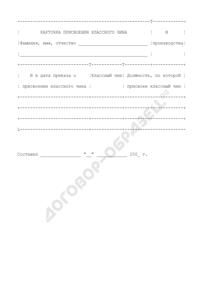 Карточка присвоения классного чина работникам органов и учреждений прокуратуры Российской Федерации. Страница 1