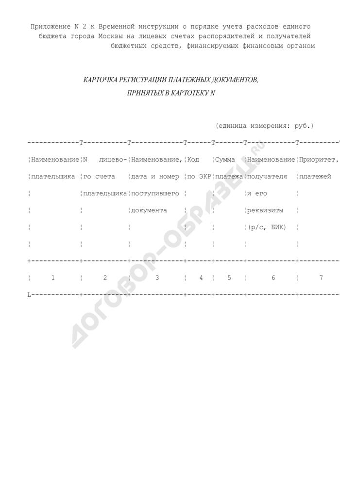 Карточка регистрации платежных документов, принятых в картотеку от получателей бюджетных средств г. Москвы. Страница 1