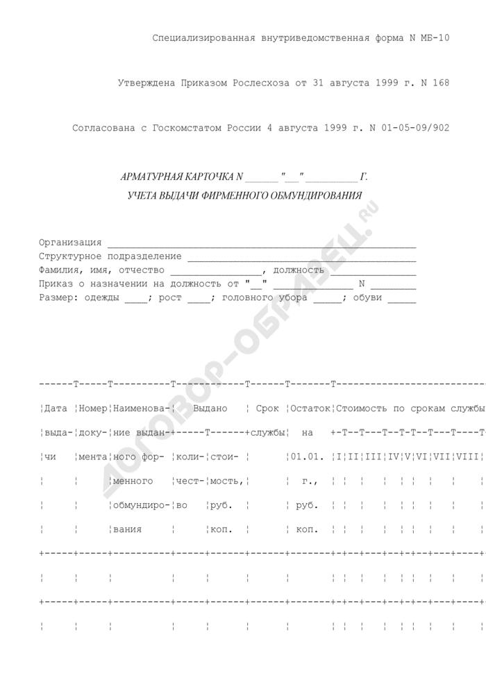 Арматурная карточка учета выдачи фирменного обмундирования. Специализированная внутриведомственная форма N МБ-10. Страница 1