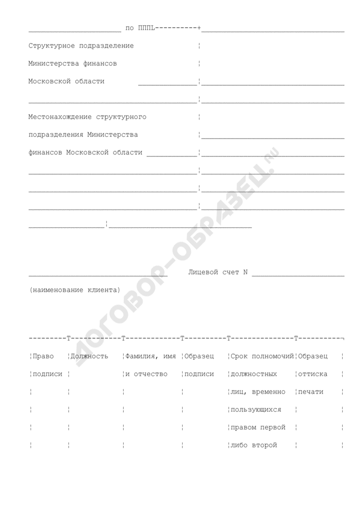 Карточка с образцами подписей и оттиска печати для учета операций по исполнению бюджета Московской области по расходам. Страница 2