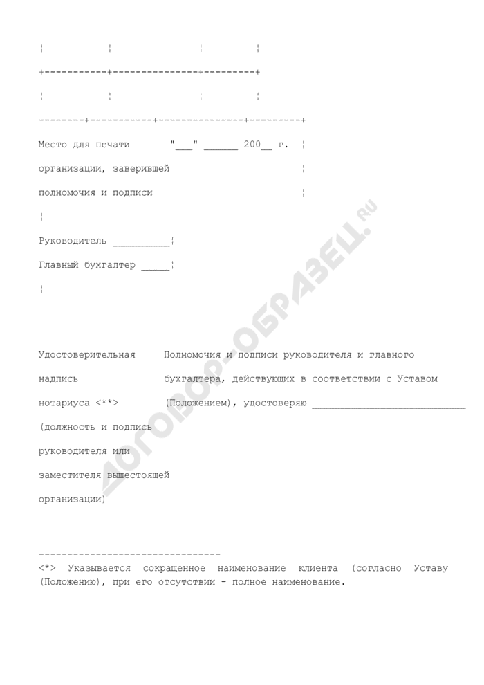 Карточка с образцами подписей и оттиска печати обособленного подразделения города Москвы. Страница 3