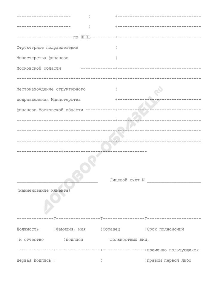 Карточка с образцами подписей и оттиска печати для учета операций по исполнению расходов бюджета Московской области. Страница 2