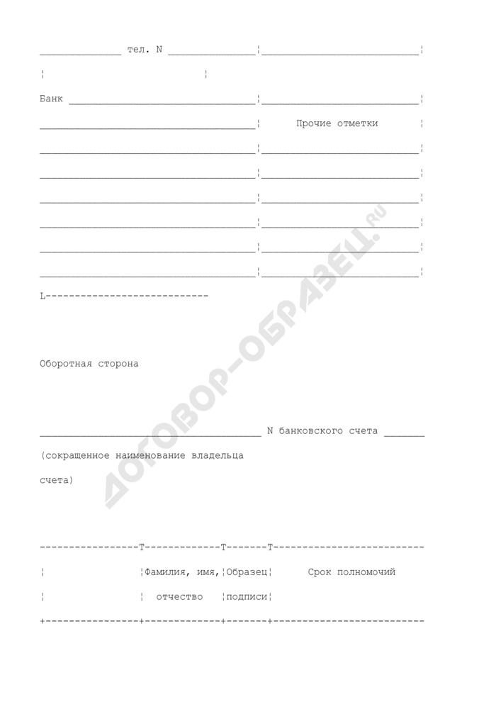 Банковская карточка с образцами подписей владельца счета и оттиска печати. Страница 2