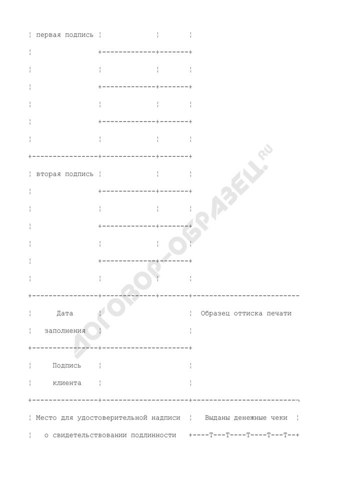 Банковская карточка с образцами подписей владельца счета и оттиска печати. Страница 3
