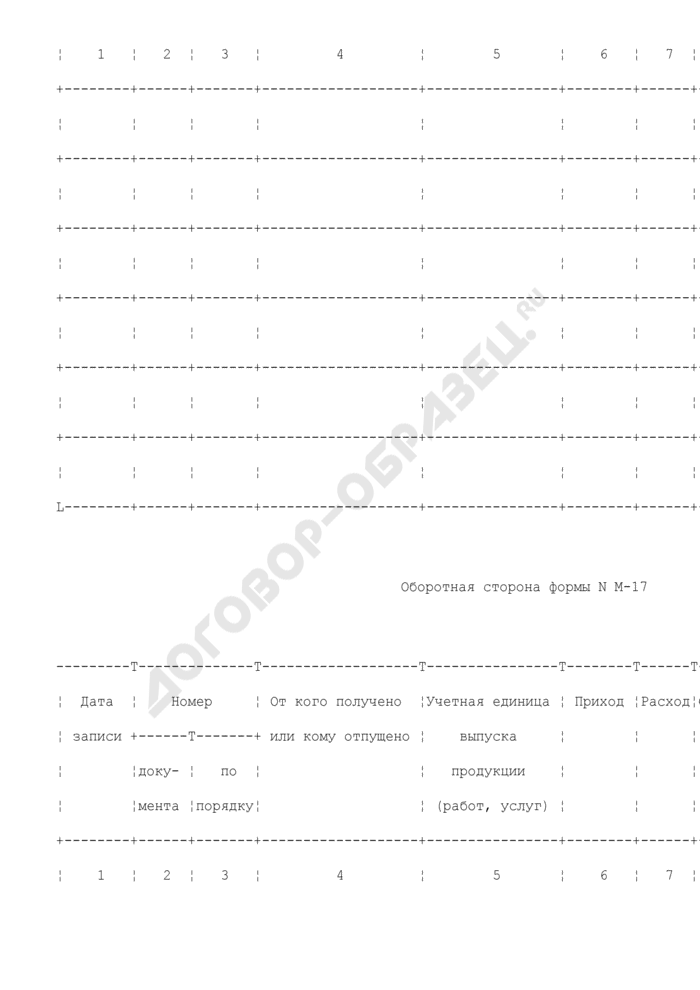 Карточка учета материалов. Типовая межотраслевая форма N М-17. Страница 3