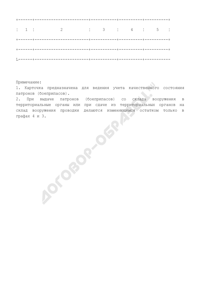 Карточка учета технического состояния патронов. Форма N 13. Страница 2