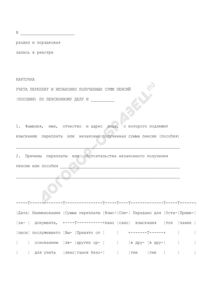 Карточка учета переплат и незаконно полученных сумм пенсий (пособия) по пенсионному делу в органах Федеральной службы безопасности. Страница 1