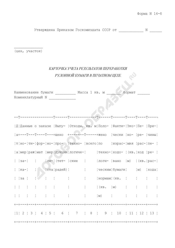 Карточка учета результатов переработки рулонной бумаги в печатном цехе. Форма N 14-б. Страница 1