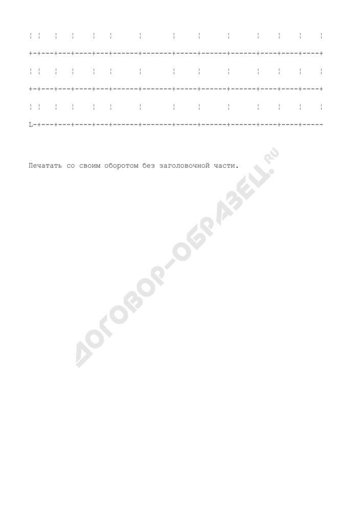 Карточка учета результатов переработки рулонной бумаги в печатном цехе. Форма N 14-б. Страница 2
