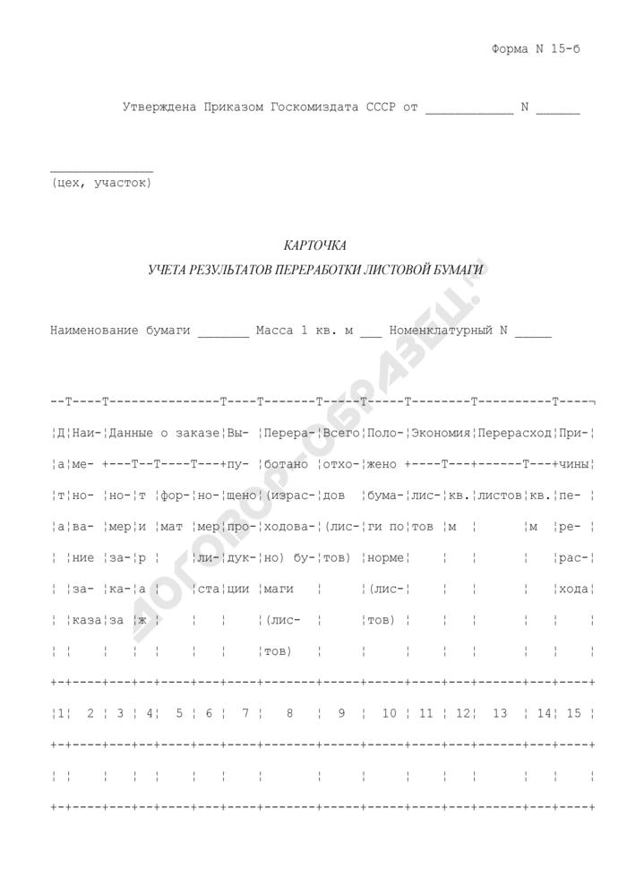 Карточка учета результатов переработки листовой бумаги. Форма N 15-б. Страница 1
