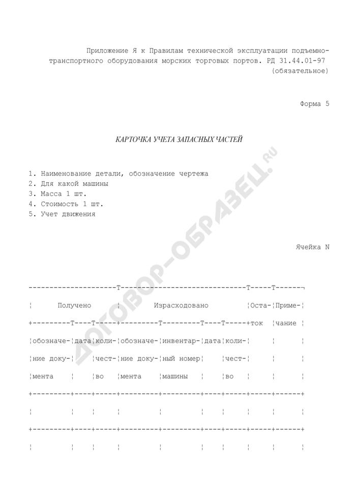 Карточка учета запасных частей. Форма N 5. Страница 1