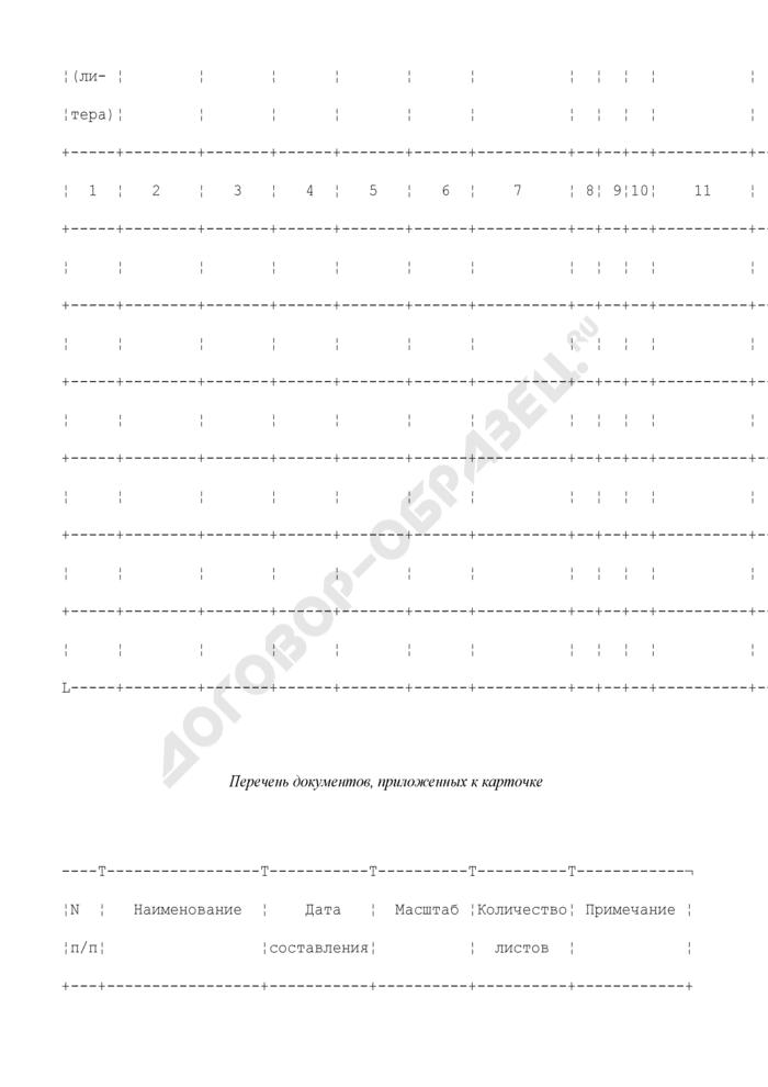 Инвентарная карточка на линию или сеть передаточных устройств. Форма N 7-ПУ. Страница 3
