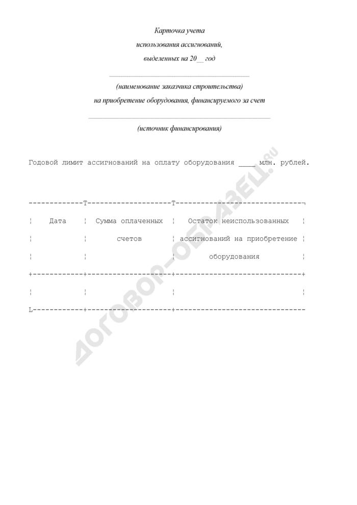 Карточка учета использования ассигнований на приобретение оборудования. Страница 1