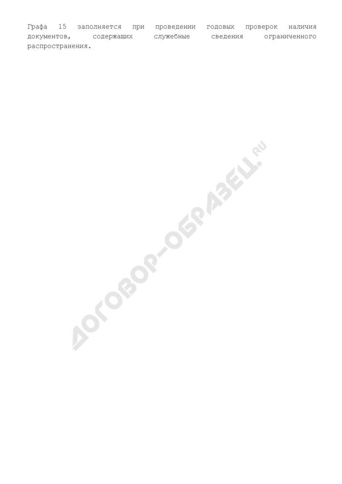 Карточка учета подготовленных несекретных документов в МВД России. Страница 3