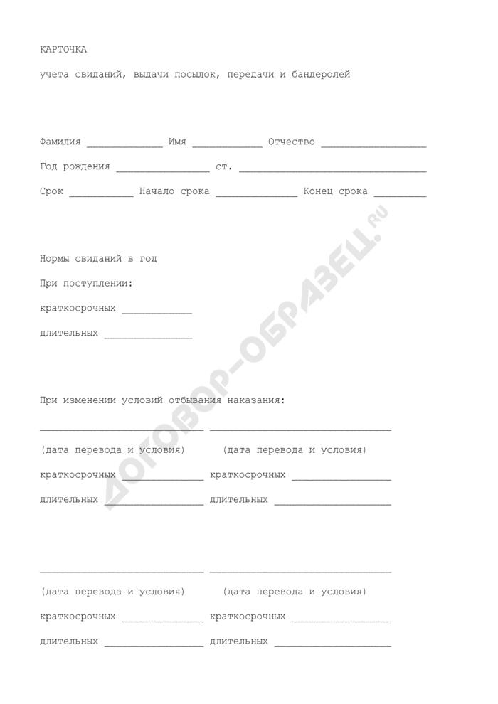 Карточка учета свиданий, выдачи посылок, передачи и бандеролей. Страница 1