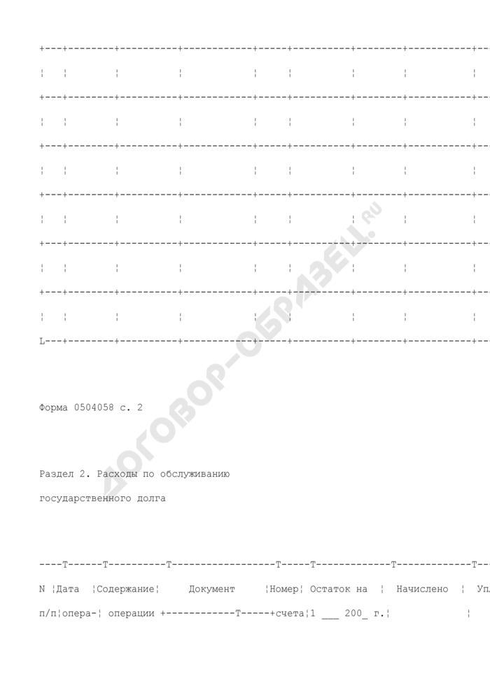 Карточка учета государственного долга Российской Федерации по полученным кредитам и предоставленным гарантиям. Страница 3