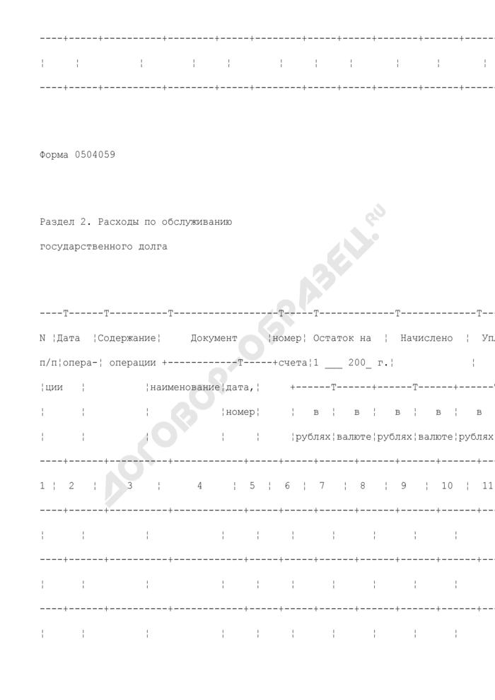 Карточка учета государственного долга Российской Федерации в ценных бумагах для ведения бюджетного учета для органов государственной власти Российской Федерации, федеральных государственных учреждений. Страница 3