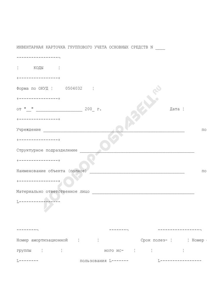 Инвентарная карточка группового учета основных средств для ведения бюджетного учета для органов государственной власти Российской Федерации, федеральных государственных учреждений. Страница 1
