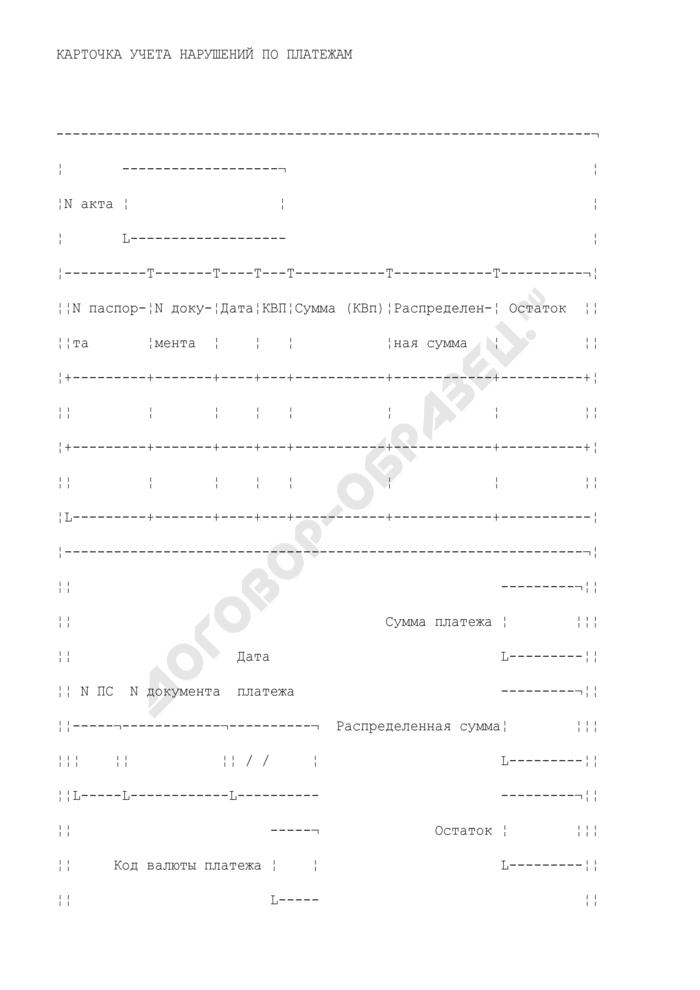 Карточка учета нарушений по платежам (кунп), содержащая сведения о выявленных таможенными органами случаях нарушения участником внешнеэкономической деятельности валютного законодательства Российской Федерации. Страница 1