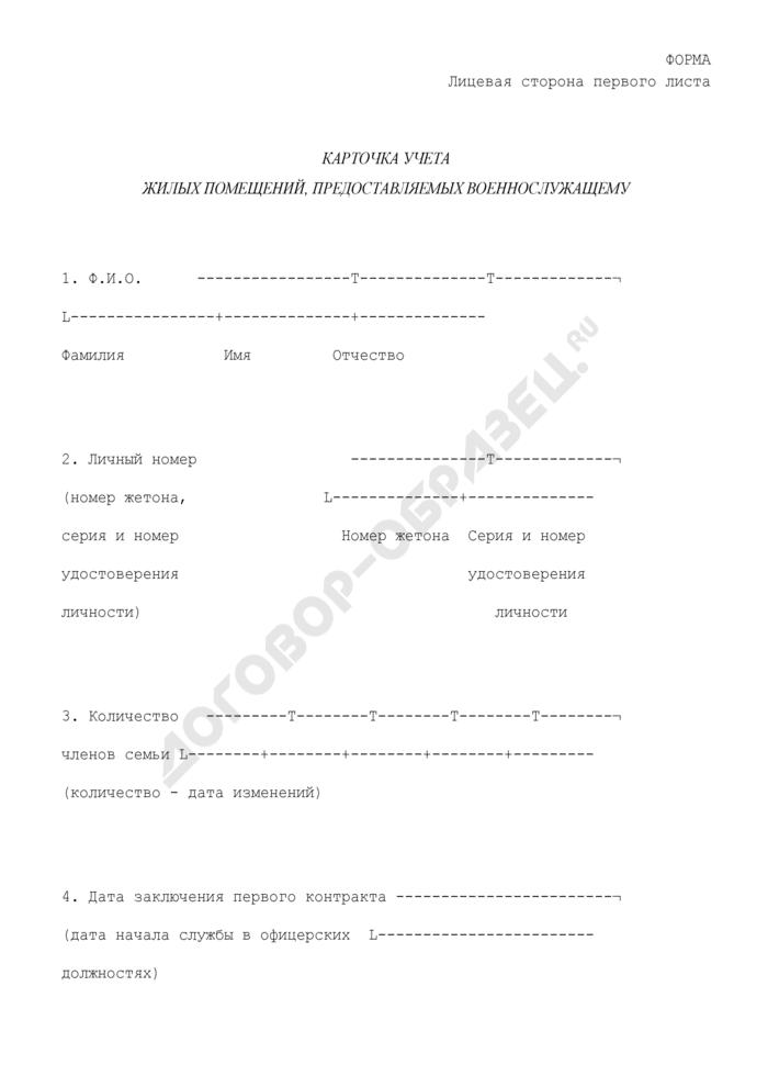 Карточка учета жилых помещений, предоставляемых военнослужащему. Страница 1