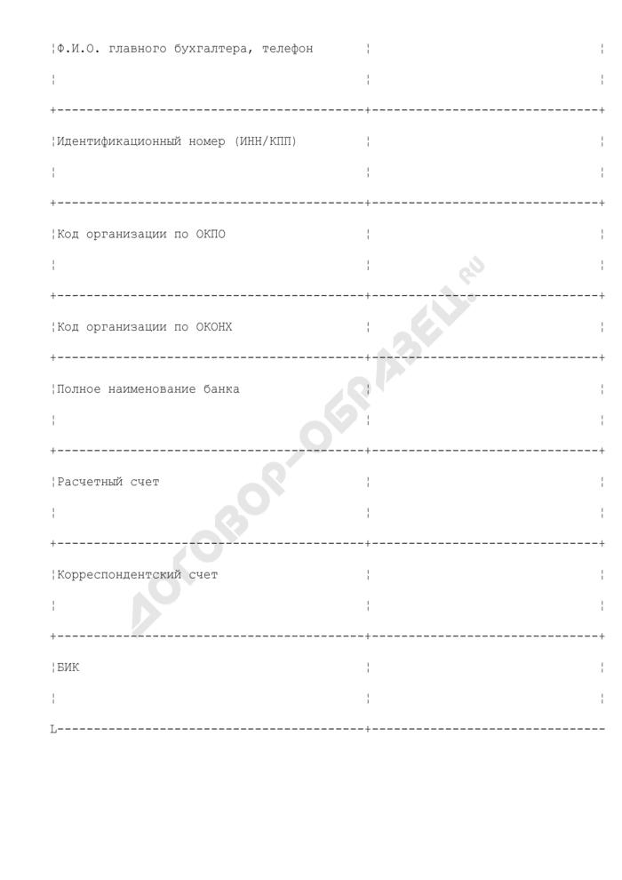 Карточка учета основных сведений о клиенте. Страница 2