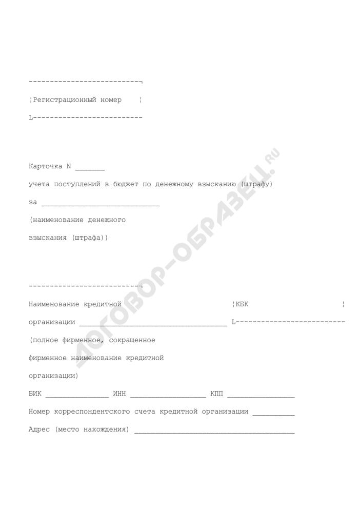 Карточка учета поступлений в бюджет по денежному взысканию (штрафу). Страница 1