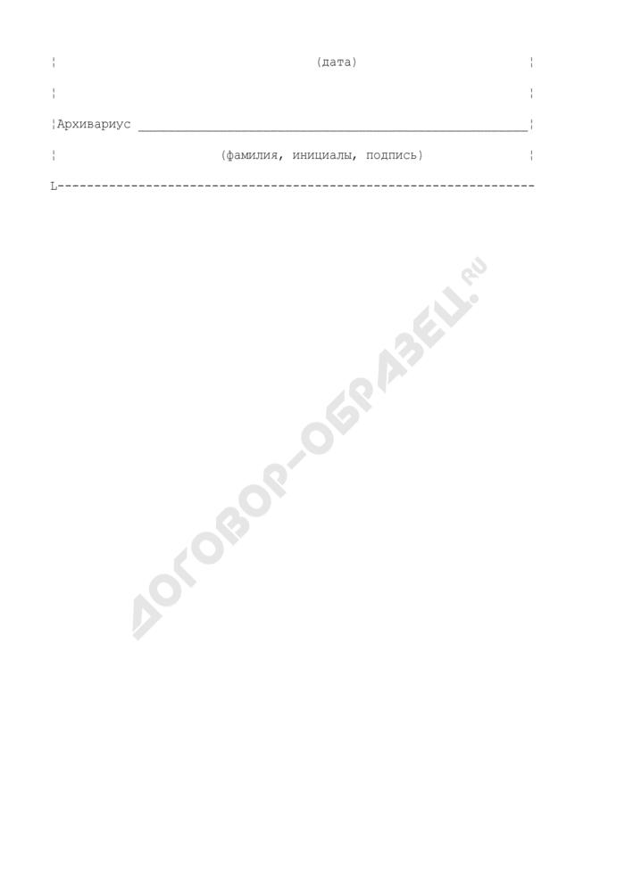 Карточка-заместитель судебного дела в арбитражном суде Российской Федерации (первой, апелляционной и кассационной инстанциях). Страница 2